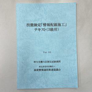 情報配線施工テキスト(3級)