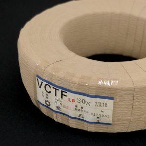 VCTF 7/0.18×20芯