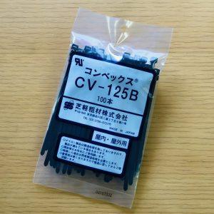 CV-125B