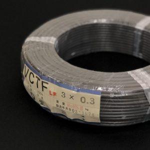 VCTF 0.3×3芯