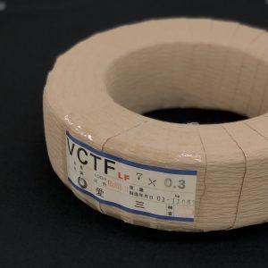 VCTF 0.3×7芯