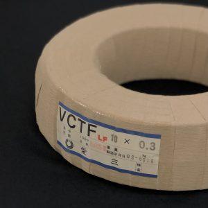 VCTF 0.3×10芯