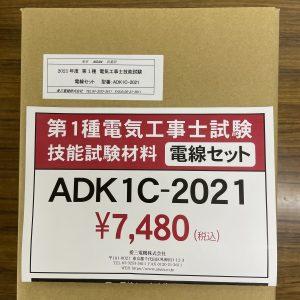 ADK1C-2021